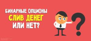 biarnye_opciony_sliv
