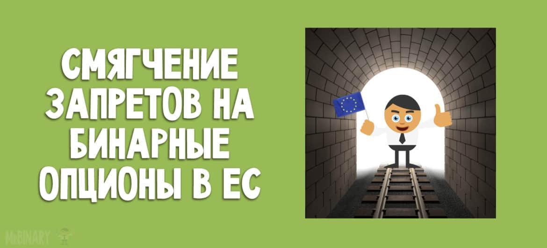 esma_zaprety_binarnye_opciony