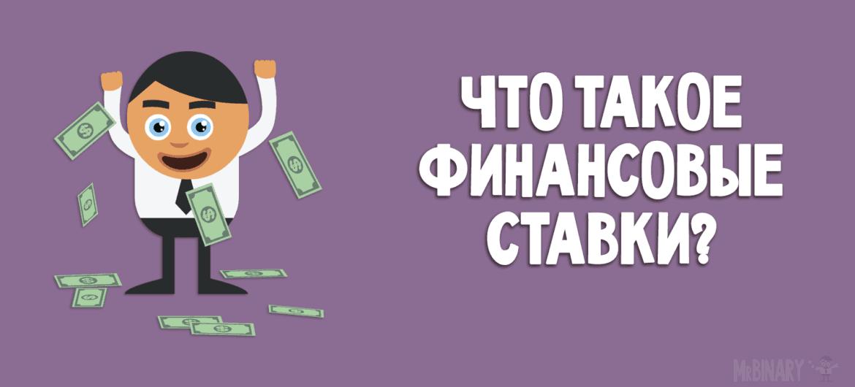 chto_takoe_finansovye_stavki