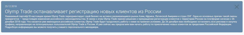 Olymp_trade_uhodit_iz_rossii