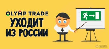 olymp_trade_rossija