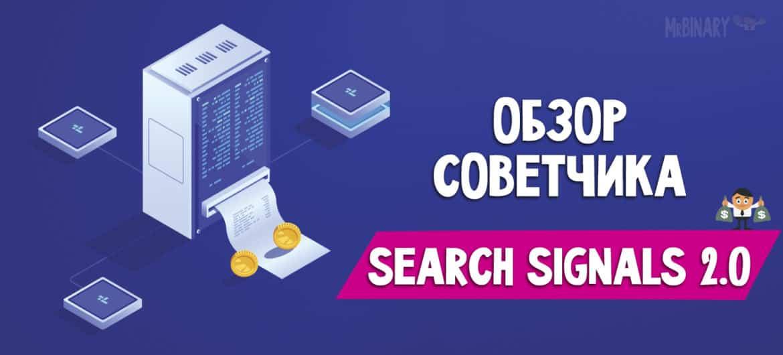 obzor_search_signals