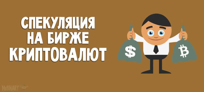 spekulacija_kriptovaljuta